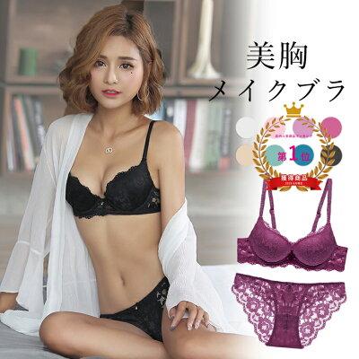 【GENTIL】ブラジャー ショーツセット 美乳メイクブラ