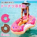 ドーナツ 浮き輪 ビッグ 大人用 120cm チョコレート ...
