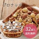 食べるプロテイン&ミックスナッツ プロナッツ 32袋入り 無塩 素焼き 送料無料 個包装 小袋 小分け 大...