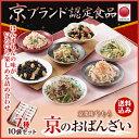 送料無料 京菜味のむら 「京のおばんざい7種10袋セット」(おばんざい7種類 計10袋)