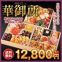 【 京菜味のむら 】本格京風 おせち料理「華御所」【 三段重...