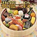 【送料無料】本格京風おせち料理「花籠一段」 【一段重、31品目、1人前】 2019〜2020 京菜味のむら(hanakago1_raku)の商品画像