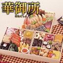 【送料無料】本格京風おせち料理「華御所」 【三段重、40品目...