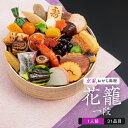 【送料無料】本格京風おせち料理「花籠一段」 【一段重、31品