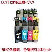 LC111対応互換インク色数選択自由4本セット