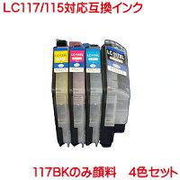 LC117LC115対応互換インクを4色セット