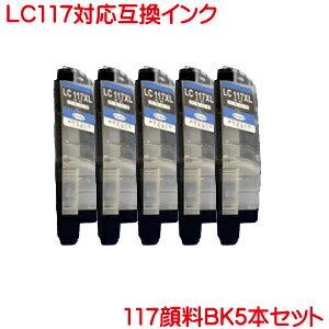 顔料 LC117BK 対応 互換インク 5本セット ICチップ付き ブラック 顔料 LC117BK 顔料 増量 5本セット 対応機種は MFC-J4510N DCP-J4210N
