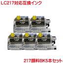 LC217BK 顔料 対応 ブラザー 黒 ブラック 5本セット 顔料 互換インク DCP-J4220N MFC-J4720N MFC-J4725N...