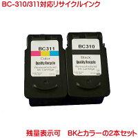 BC-310BKBC-311カラー2本セット
