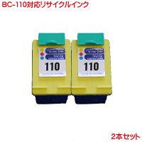 HP110リサイクルインク