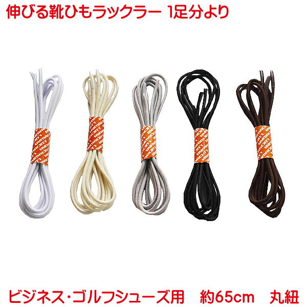 靴ひも ゴム 素材 丸紐 伸びる靴ひも ラックラー ビジネス用 靴紐 革靴 ブーツ などに 締め付け防止 ブラック ブラウン アイボリー ホワイト グレー から選択 ゴム 色がたくさんあるので おしゃれ に 日本製