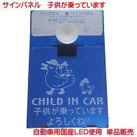 クリスタルサインパネル(子供が乗ってます。)