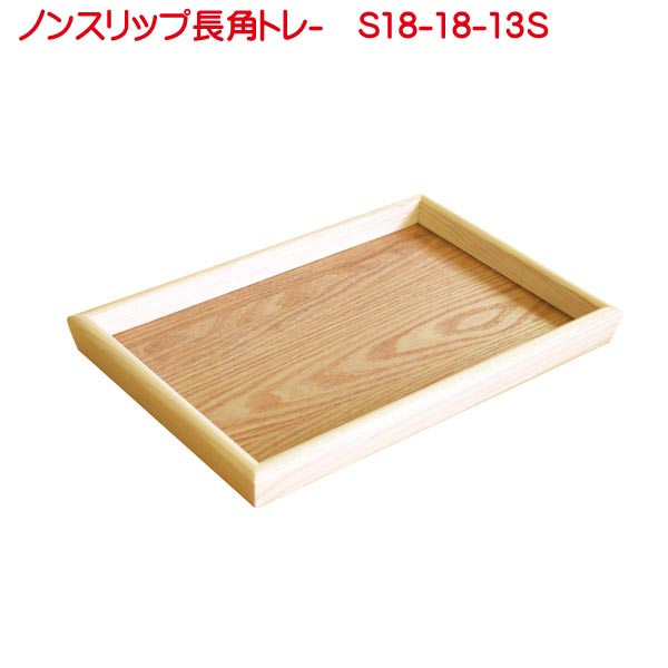 お盆トレーすべらない木製おしゃれすべり止め加工木トレー木製ノンスリップナチュラル大きい長角トレー30cmスクエア長方形トレイお盆