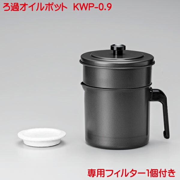 オイルポット活性炭カートリッジ付きKWP-0.9フッ素コート活性炭油ろ過ポットW0.9Lフィルター1個付おしゃれ炭活性炭ろ過オイ