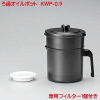KWP-0.9