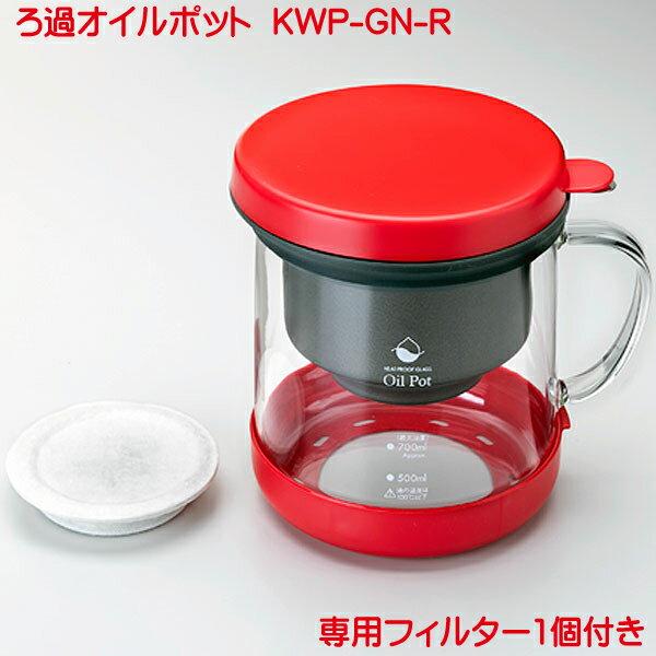 KWP-GN-R耐熱ガラス製活性炭油ろ過ポットW700mlレッド2重口タイプフィルター1個付4975357209269炭活性炭ろ