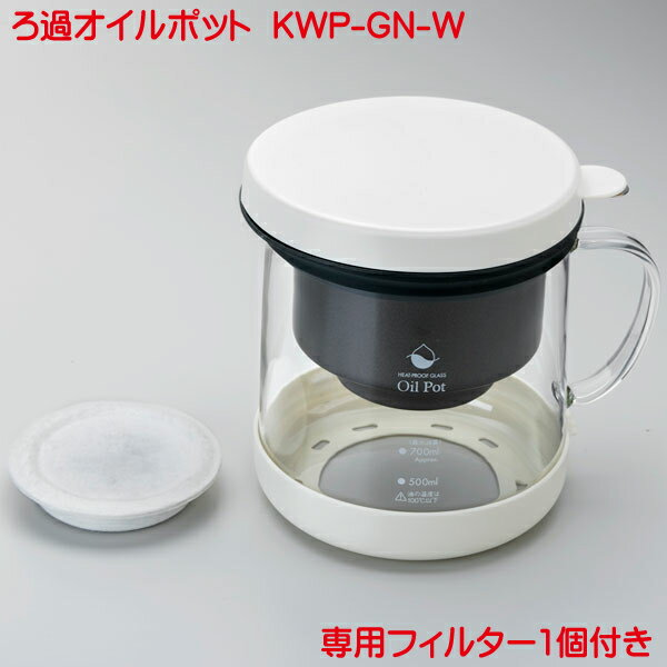 KWP-GN-W耐熱ガラス製活性炭油ろ過ポットW700mlホワイト2重口タイプフィルター1個付4975357209276炭活性炭