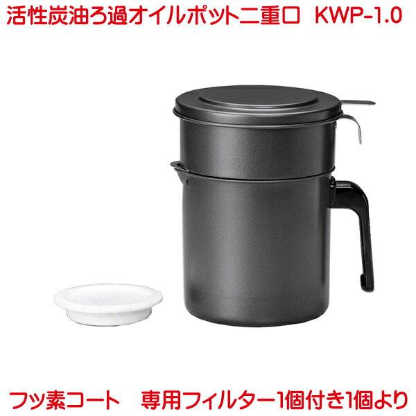 オイルポットKWP-1.0活性炭フッ素コート活性炭油ろ過ポットW二重口1.0L炭ろ過オイルポットフィルター1個付炭活性炭ろ過オイ
