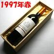 【送料無料】シャトー・オー・ベルジェイ[1997]750ml 【木箱入り】(赤フルボディー)