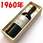 リヴェラック リヴザルト [1960] 750ml (甘口)【木箱入り】【送料無料】1960年ワイン還暦祝い