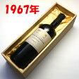 【送料無料】リヴザルト [1967] 750ml(甘口)【木箱入り】