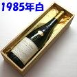 【送料無料】コトー・ド・レイヨン[1985] クロ・デ・サブル750ml(白甘口)【木箱入り】
