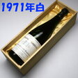 【送料無料】コトー・ド・レイヨン ボリュー[1971]ダンビーノ750ml【木箱入り】