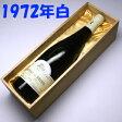 【送料無料】コトー・ド・レイヨン[1972]シャトー・デュ・ブルイユ750ml(白甘口)【木箱入り】