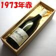 【送料無料】モンテリー・赤[1973]ルー・デュモン・レア・セレクション750ml【木箱入り】