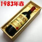 [1983](昭和58年)ドメーヌ・ド・ヴィオー750ml 赤ワイン ボルドー地方 ラランドポムロル地区【木箱入り】