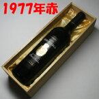 【送料無料】グラン レセルバ[1977] ボデガス・サン・イシドロ750ml【木箱入り】