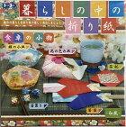 『教材知育玩具遊び創意』暮らしの中の折り紙