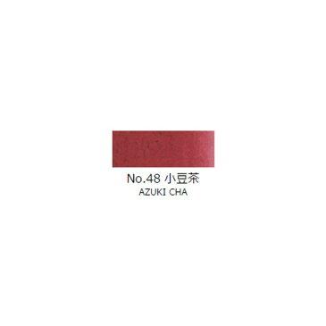 美術 顔彩絵具 吉祥 顔彩単色 No.48小豆茶(あずきちゃ)
