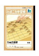 『日本の伝統文化シリーズ将棋』B5判5mm方眼リーダー罫入り