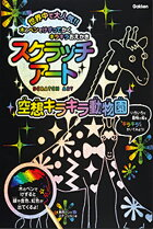 GAKKEN学研削って描くお絵かきスクラッチアート空想キラキラ動物園Q750578