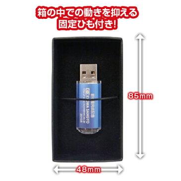 SS-044 USBフラッシュメモリ用紙ボックス 1個販売USBメモリーを贈る時に最適!貼箱なので重厚で、高級感のある箱です。プレゼントやプチギフト、お礼、大切な方へ贈り物、引出物やお祝いにもぜひ!あす楽対応可能 他商品との結束発送OK!