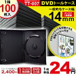 TT-007 DVD/CDトールケース14mm シングル1枚収納/黒/100枚セット 1枚当たり24円!あす楽対応格安!DVDやCDの保存に最適なオリジナルDVDケース!200枚(2ケース)まで1個口で結束配送OK!