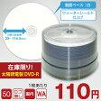 在庫限り!太陽誘電 業務用DVD-R ウォーターシールド盤面16倍速 ワイドプリント 1枚あたり 110円 あす楽対応 DVD-R47WPPSB16-WS