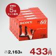 お得な5本セット販売 SONY ミニDVテープ 60分 DVM60R3 大特価販売中!