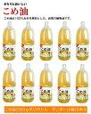 天然栄養成分 γ-オリザノールがたっぷり♪【売れてます!】100%お米を原料とした良質の植物油...