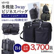 クーポン ビジネス リュックサック ショルダーバッグ ブリーフ スーツケース ブラック マンハッタン エクスプレス おすすめ