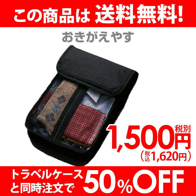 """★TRAVELGOODS★Convenient travel! Clothing storage case """"change clothes easy ' tie holder with (black) doing storage now travel equipment travel toy domestic travel overseas travel as convenient comfort 10P10Nov13"""