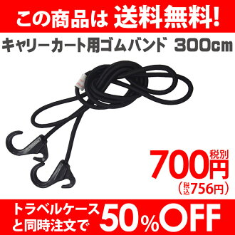 ★TRAVELGOODS★CARRYCART/SHOPPINGCART★Rubber bands carts 300 cm rubber thong rubber strap Dolly carrier スチールカート 10P13oct13_b fs3gm