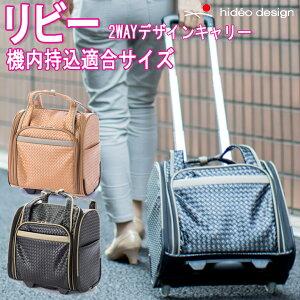 スーツケース キャリーバッグ 機内持ち込み HIDEO WAKAMATSU ヒデオワカマツ 2wayキャリー リビー 2輪キャビンサイズ ショッピングキャリー 旅行バッグ 旅行かばん 旅行鞄 即日発送 「おす
