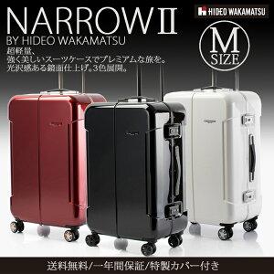 スーツケース Mサイズ 中型 ナロー2 ヒデオワカマツ キャリーケース 旅行かばん HIDEO WAKAMATSU 軽量 TSAロック【送料無料/1年保証/ベルト特典】