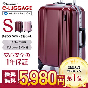 EMINENT スーツケース Eラゲッジ 50.5cm eluggage-S