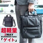 ビジネスバッグ メンズ ビジネスバック 紳士 トートバック 軽量/hideo design HIDEO WAKAMATSU/ヒデオワカマツ/ゲイト/A4サイズ収納/2WAY/出張 送料無料   【送料無料】