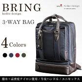 ビジネスバッグ 3way 通勤 バッグ ショルダー バックパック メンズ 紳士バッグ HIDEO WAKAMATSU ヒデオワカマツ ブリング A4対応 おすすめ 人気 10P17Dec16【送料無料】