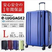 クーポン スーツケース キャリー エミネント キャリーバッグ トランク おすすめ
