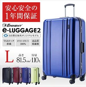 スーツケース キャリー エミネント キャリーバッグ トランク おすすめ